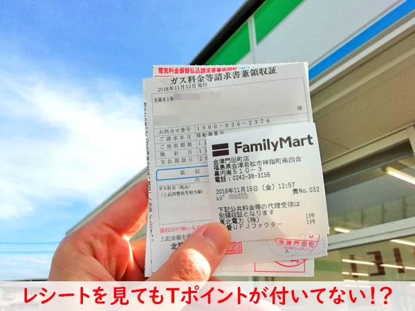 ウエルシア 公共料金 クレジットカード