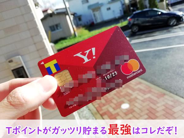 ファミマTカードより良いカード