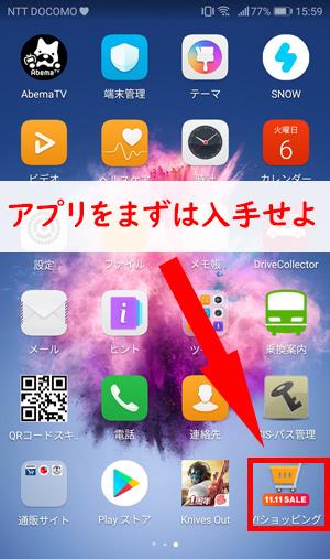 ヤフーショッピングのアプリ