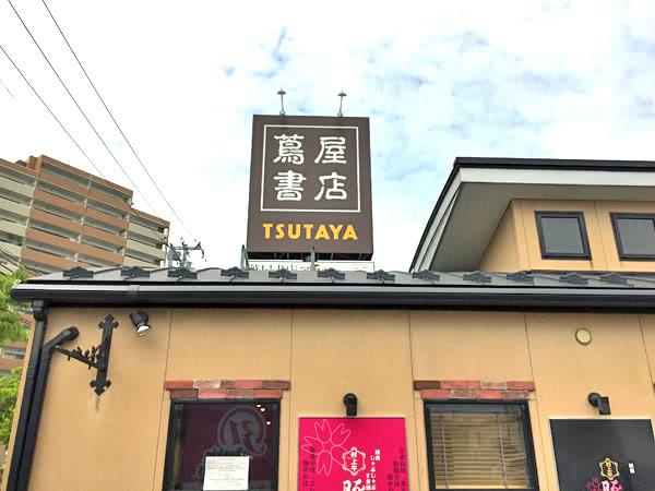 TSUTAYAでTポイントが貯まる