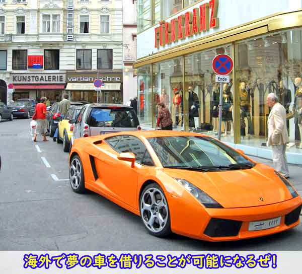 海外で車を借りる