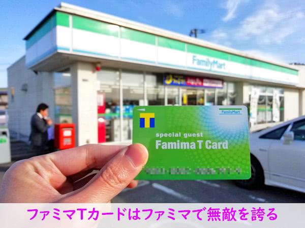 ファミマTカードはファミマでマジで使える