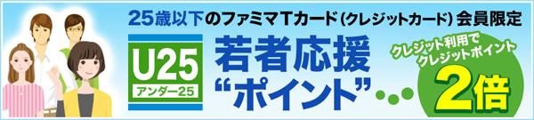 ファミマTカード若者支援