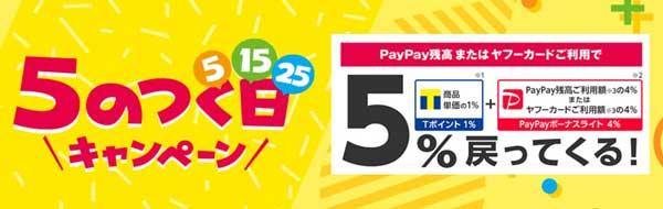 ヤフーショッピング5のつく日キャンペーン