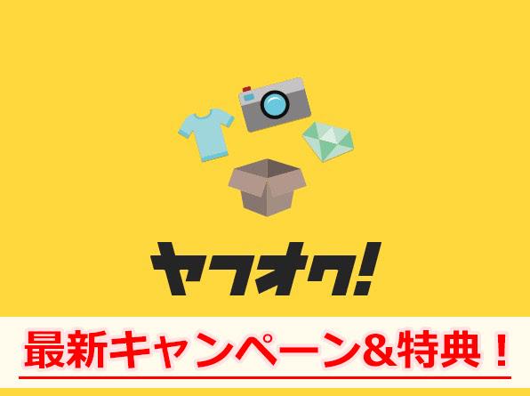 ヤフオクの最新キャンペーン・特典・くじ
