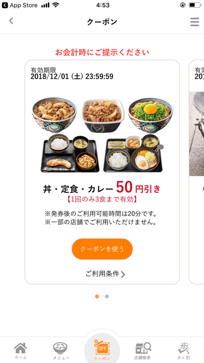 吉野屋公式アプリ50円引き!