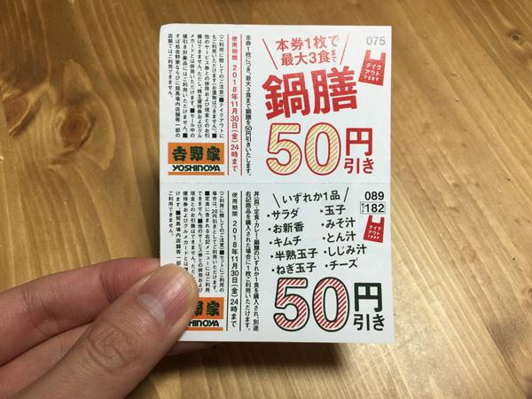 吉野家の50円割引券の1枚