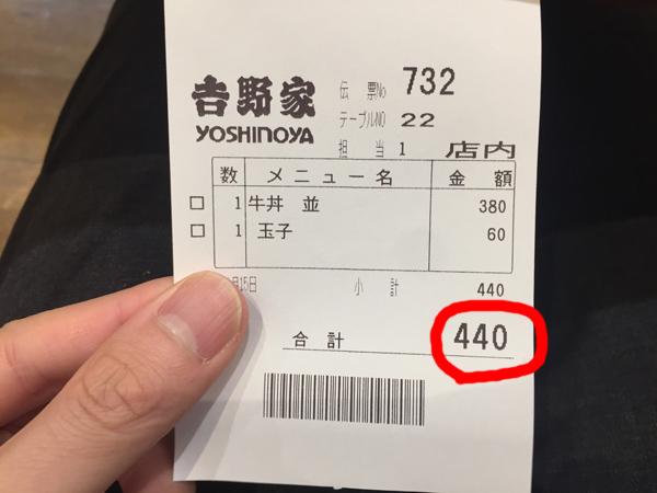 吉野屋で440円!