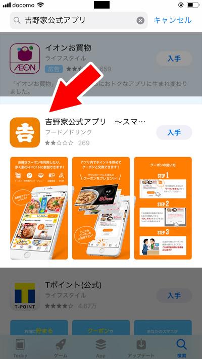 吉野屋公式アプリはこれ