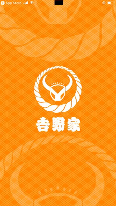 吉野屋公式アプリロゴ