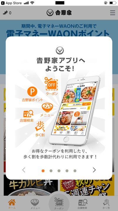 吉野屋公式アプリを初回起動!