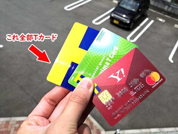Tカード統合