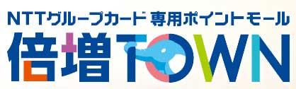 NTTグループカード利用者専門サイトの倍増タウン