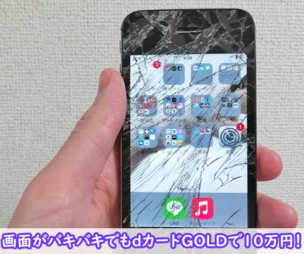 iPhoneの画面が割れたらdカード GOLDで補償金が下りる