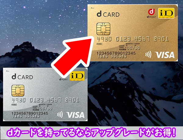 dカードはアップグレードする価値あり