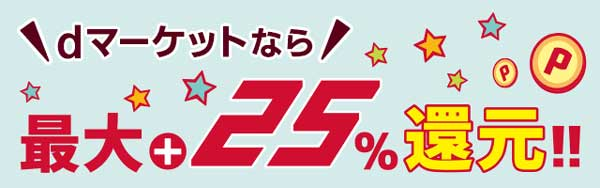 dマーケットで最大25%還元