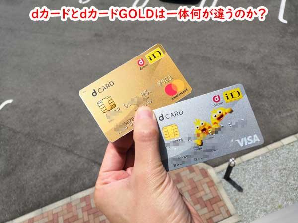 dカードとdカード GOLDは何が違うのか?
