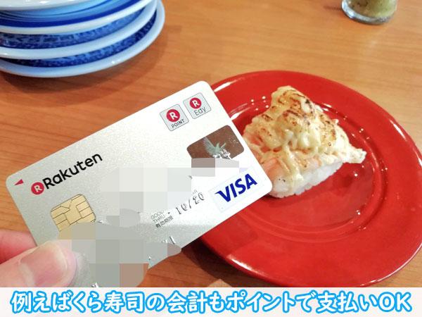くら寿司を楽天ポイントで支払った