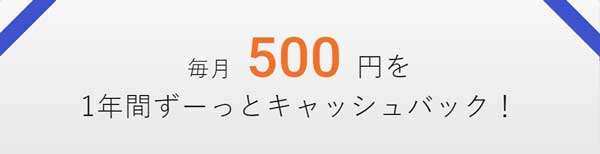 NTTグループカードは毎月500円をキャッシュバック