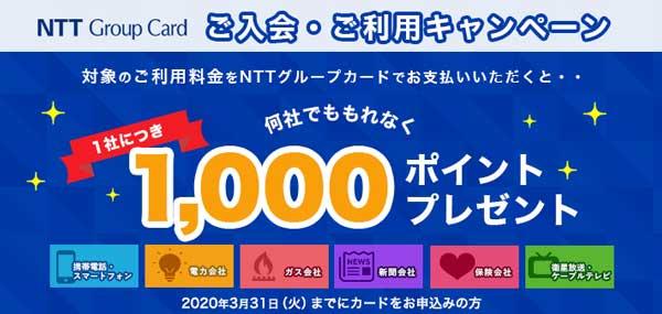 NTTグループカードのキャンペーン