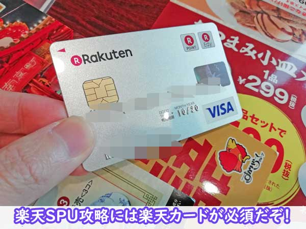 楽天SPUは楽天カードが必須