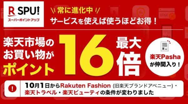 楽天SPUは2019円10月に改訂されました。