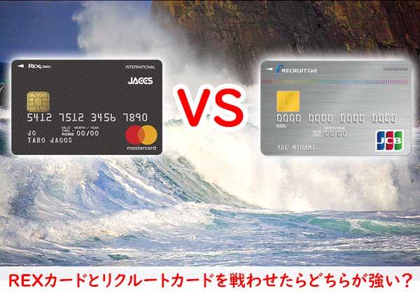 REXカードとリクルートカードを比較