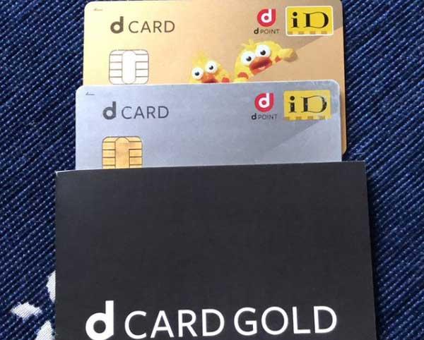 dカードをdカードゴールドにアップグレードする方法