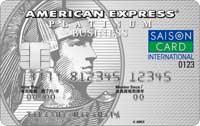 セゾンプラチナカード