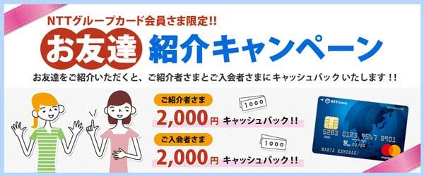 NTTグループカードを友達に紹介すると自分も2,000円貰える。