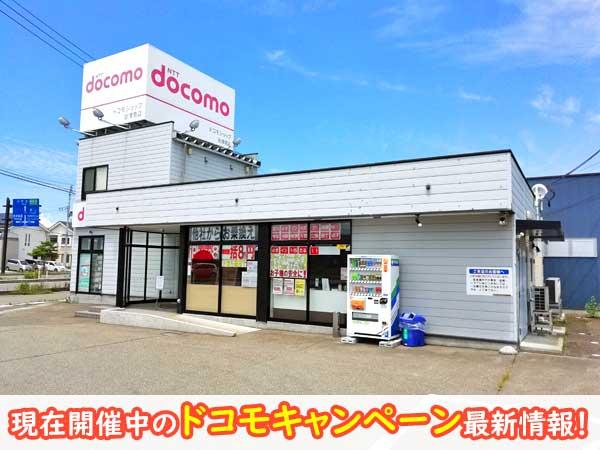 日本一早いドコモの最新キャンペーン
