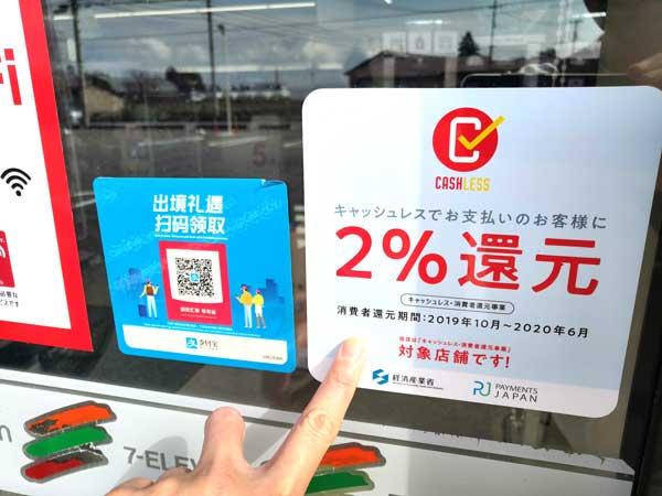 キャッシュレス消費者還元事業で最大5%還元