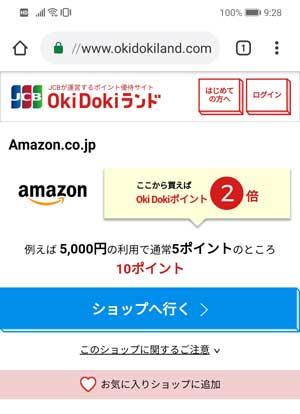 okidokiランドを使ってお得になる方法