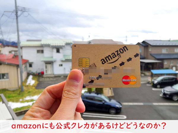 amazonの公式カードはamazonで本当にお得なのか