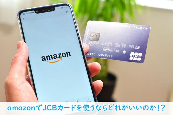 amazonでJCBカードを使うならどれがいいのか?