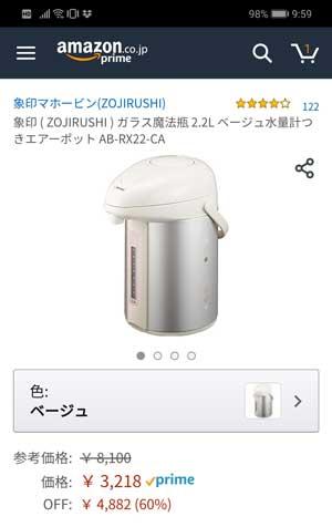 okidokiランドでamazonをお得に使う方法