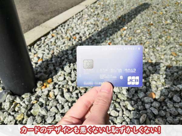 JCB CARD Wのデザインやステータス性