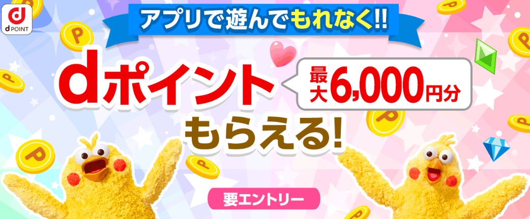 ソシャゲログインだけでdポイント6,000円!