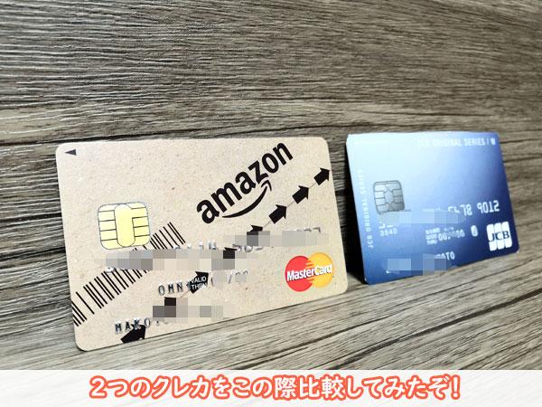 amazon MasterCardクラシックとJCB CARD Wを比較した