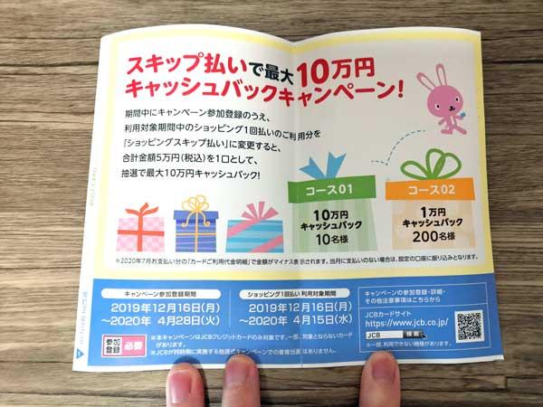 JCBのスキップ払いで10万円キャッシュバックキャンペーン