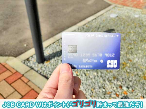 JCB CARD Wはポイントがゴリゴリたまり最強