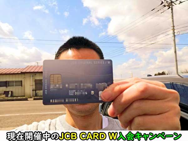 今開催中のJCB CARD Wキャンペーン