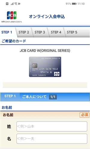 JCB CARD Wの審査攻略