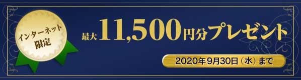 JCB CARD Wで11,500円当たるキャンペーン
