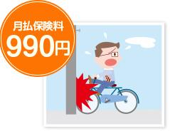 JCB自転車保険もっと安心プラン