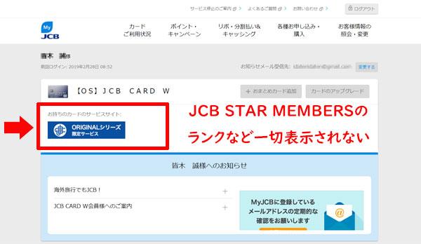 JCB CARD Wの画面