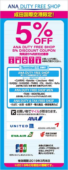 成田空港の免税店JCB割引