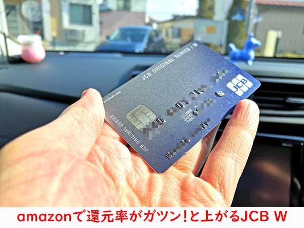 amazonで還元率が上がるのはJCB CARD W