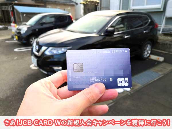 JCB CARD Wの新規入会キャンペーン