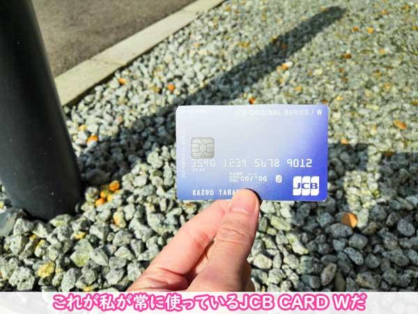 JCB CARD Wとは何か